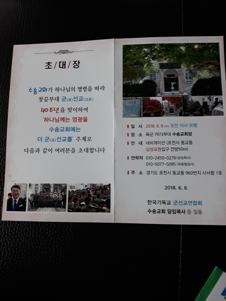 수송교회초대장.jpg