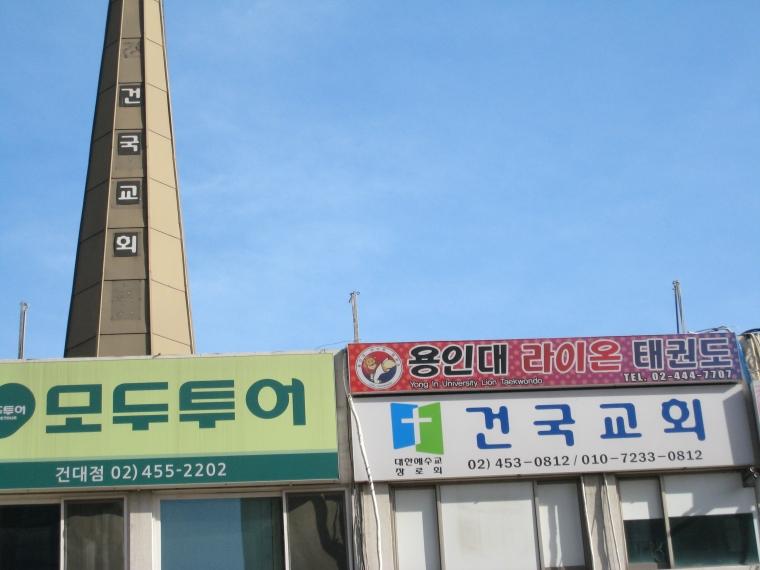 건국교회2[1].JPG